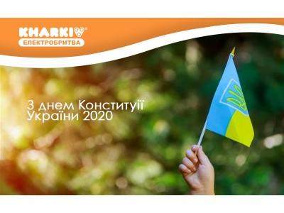 З Днем Конституції України 2020!