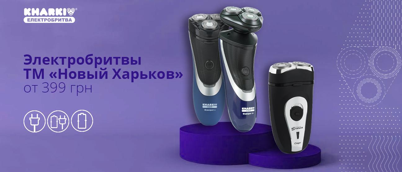 Новый Харьков