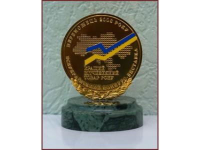 Компания «Электролидер» во второй раз стала Лауреатом Всеукраинского конкурса «Лучший отечественный товар года»