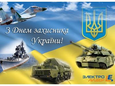 С Днем Захисника України!