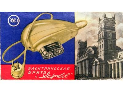 Выставка «Электробритва «Харьков» 60 лет!!!