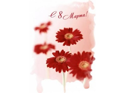 С праздником Весны! Поздравляем с 8 Марта!