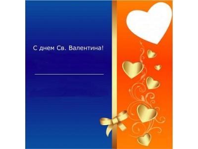 Поздравляем вас с Днем влюбленных!