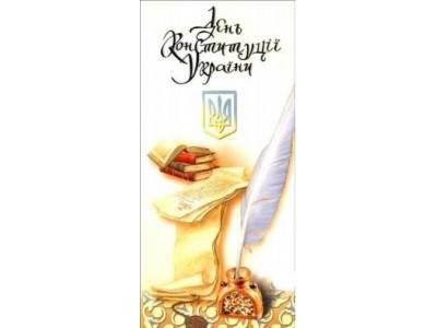 Поздравление с Днем Конституции Украины – Основным Законом страны!