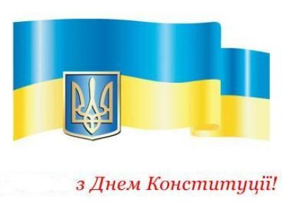 Поздравление с днем Конституции Украины! 2011г
