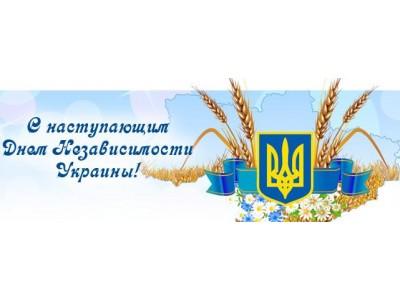 Поздравляем с днем Независимости Украины! 2011г