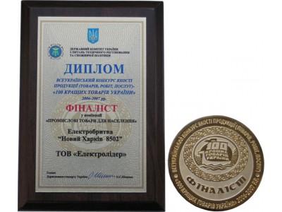 Компания «Электролидер» вышла в финал Конкурса «100 лучших товаров Украины»