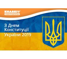 З Днем Конституції України 2019!