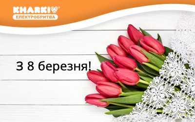 С Международным Женским Днем 8  марта 2016!