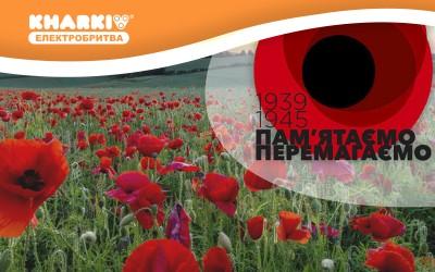 День перемоги над нацизмом у Другій світовій війні 74 річниця.