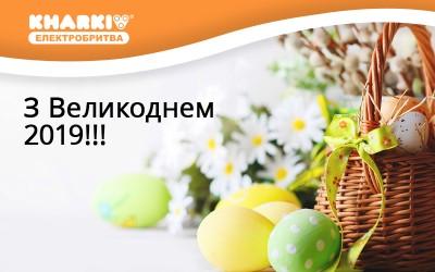Зі святом Великодня, дорогі Українці!