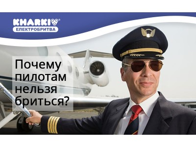 Почему пилотам самолётов нельзя носить бороду?