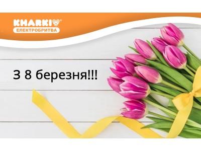 С Праздником Весны 8 марта 2015!