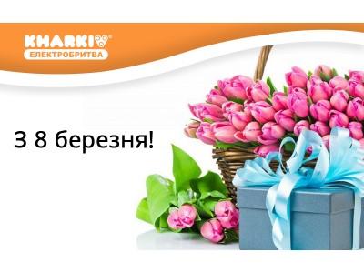 Поздравление с Праздником Весны 2013!