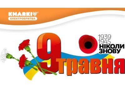 Поздравление с Днем Победы 70 лет!