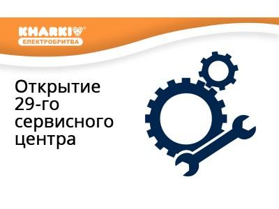 Начал работу 29-й авторизованный сервисный центр по ремонту харьковских электробритв