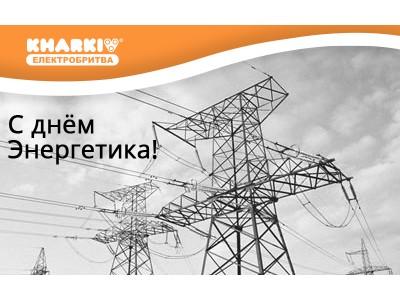 Поздравление с Днем Энергетика 2011!