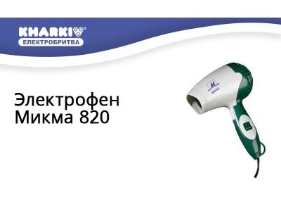 Стильный дамский мастер – электрофен МИКМА-820