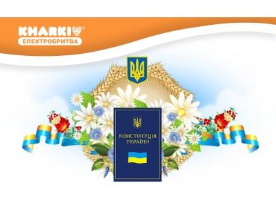 С Днем Конституции Украины 2012!