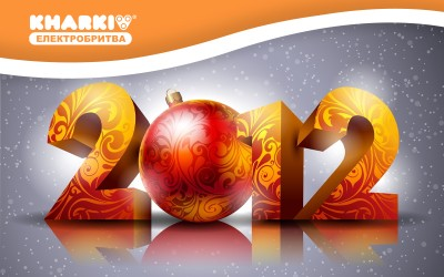 C Новым Годом 2012, дорогие друзья!