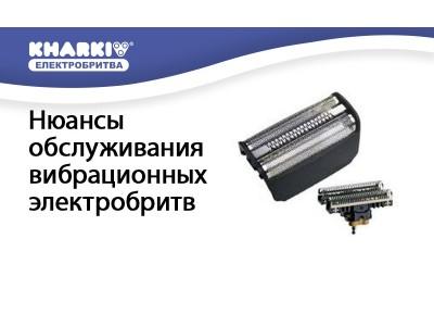 Нюансы обслуживания вибрационных электробритв