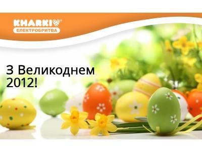Поздравляем с Пасхой 2012!