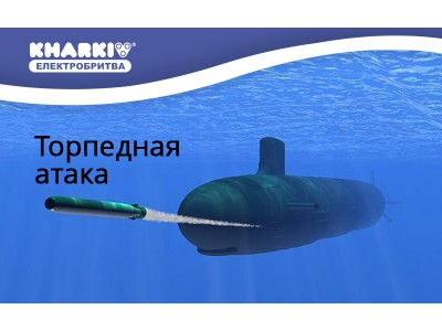 Торпедная атака электробритвы Харьков