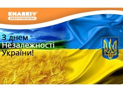 Электролидер и Электробритва-Харьков поздравляют с национальным праздником!