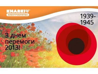 Поздравление с Днем Победы 2013!