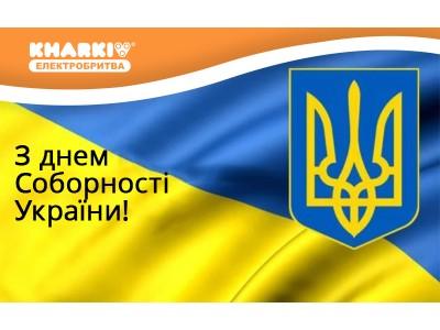 Поздравление с Днем Соборности Украины 2013!