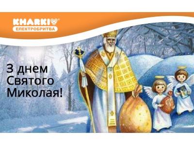 Поздравление с Днем Святого Николая 2012!