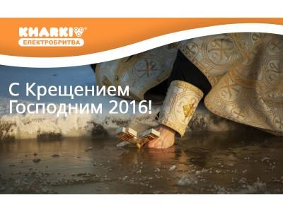 С Крещением Господним 2016!
