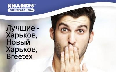 Наши электробритвы Харьков, Новый Харьков и Breteex подарят вам красоту, престиж, комфорт, уверенность, здоровье!