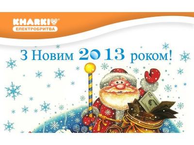 Электробритва-Харьков и Электролидер поздравляют с наступающим Новым 2013 Годом и Рождеством!