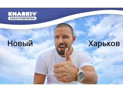 Узнайте, какая бритва Новый Харьков вам подходит. Электробритвы Новый Харьков НХ-8504