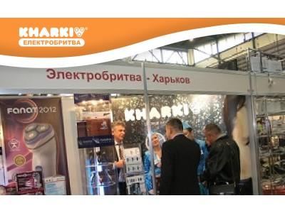 Киевский осенний форум с Электробритвой-Харьков