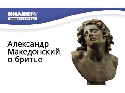 Александр Македонский заставлял своё войско бриться