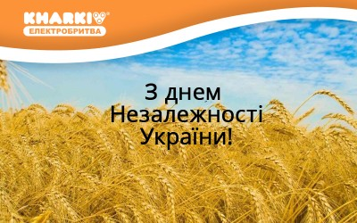 С Днем Независимости Украины 2015!