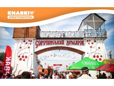 Сорочинский ярмарок 2017