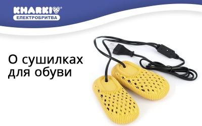 Электросушилка для обуви как необходимый атрибут нашей жизни