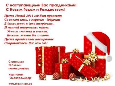 С Новым 2011 Годом! Счастливого Рождества!
