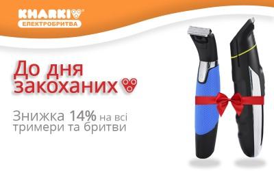 Офіційний інтернет-магазин «Електробритва Харків» запускає 14% знижки до Дня Закоханих!