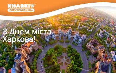Дорогие харьковчане, с днём города Харькова! 2019