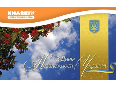 З Днем Незалежності України 2019!