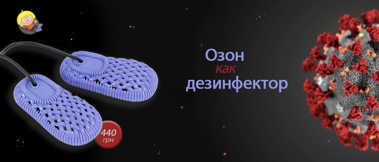 Озон против коронавируса
