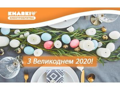 Зі світлим святом Великодня 2020!