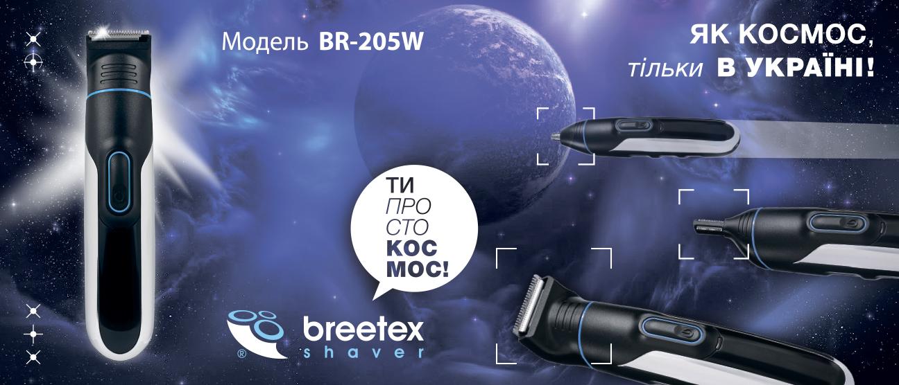 Триммер BR-205W